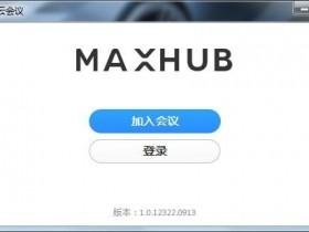 MAXHUB云会议,MAXHUB云会议视频软件下载,MAXHUB云会议手机版,MAXHUB云会议官网下载