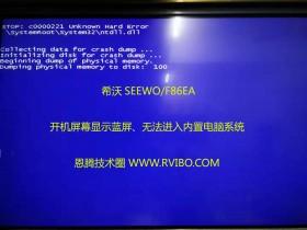 [希沃SEEWO一体机]希沃F86EA开机屏幕显示蓝屏,无法进入内置电脑系统解决方法