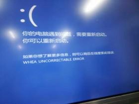 [希沃SEEWO一体机]WIN10系统开机显示WHEA_UNCORRECTABLE_ERROR报错,无法正常进入系统解决方法
