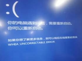安装电脑系统时无法进入PE系统,屏幕显示WHEA_UNCORRECTABLE_ERROR报错解决办法