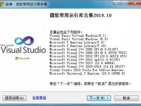 微软常用运行库合集,vc运行库合集下载,微软常用运行库合集 32/64位中文版