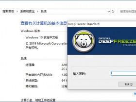 WIN10冰点还原精灵破解版,DeepFreeze冰点还原精灵,冰点还原精灵WIN10中文破解版下载