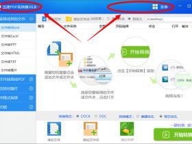 迅捷PDF转换器下载,迅捷PDF转换器怎么用,迅捷PDF多功能转换器绿色破解版(附注册机+激活教程)