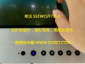 [希沃SEEWO一体机]希沃F75EA开机电源指示灯红灯转蓝灯,蓝灯常亮,黑屏无背光解决办法
