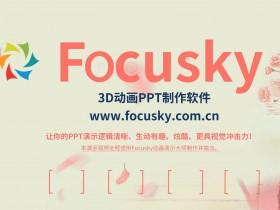 Focusky动画演示大师下载,PPT幻灯片演示,动画视频,微课课件制作软件Focusky中文破解版(含序列号)