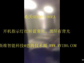[希沃SEEWO一体机]希沃S70EB开机指示灯红灯转蓝灯常亮,黑屏有背光,外接显示器正常显示解决办法