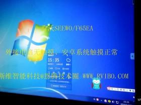 [希沃SEEWO一体机]F65EA外接电脑无触摸,安卓系统下触摸正常故障解决办法