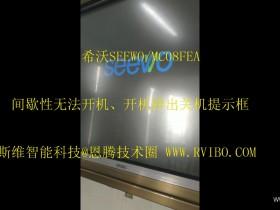 [希沃SEEWO一体机]MC08FEA间歇性无法开机,开机时屏幕弹出关机提示框解决办法