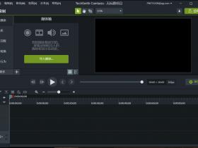 [工具软件]屏幕录像视频编辑软件Camtasia Studio简体中文破解版下载