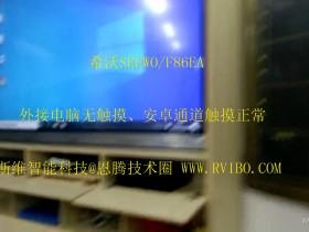 [希沃SEEWO一体机]F86EA外置电脑无法触控,安卓通道触摸操作正常,希沃触摸问题解决办法