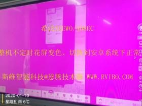 [希沃SEEWO一体机]A08EC整机经常开机提示PC已关机无信号,间歇性花屏偏色伴有死机现象解决办法