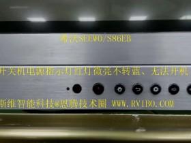 [希沃SEEWO一体机]S86EB整机通电后开关机电源指示灯红灯微亮,无法开机不转蓝解决办法