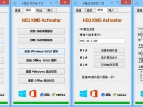 [KMS激活工具]微软Office办公软件激活工具,离线KMS激活工具HEU KMS Activator v19.2最新版下载