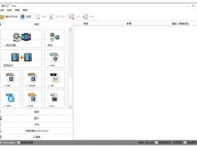 [格式转换工具]FormatFactory格式工厂视频格式转换器,格式工厂免费版下载去广告精简版