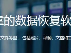 [工具软件]EasyRecovery易恢复数据恢复软件,Ontrack EasyRecovery v14.0.0 中文破解版下载