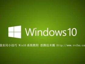 [使用技巧]Windows系统教程,23个Win10超级实用隐藏技巧分享,Win10系统使用技巧