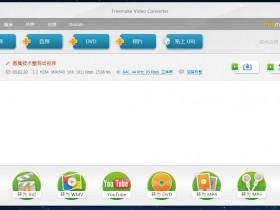 [视频格式转换]Freemake Video Converter万用影音转换器,Freemake Video Converter v4.1.10.517 中文特别版含注册机