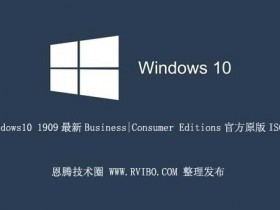 [系统下载]微软Windows10 1909最新Business|Consumer Editions官方原版ISO镜像下载