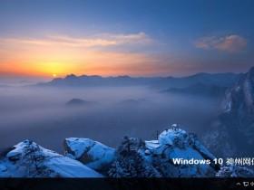 [系统下载]微软Windows 10政府版,Windows 10 神州网信政府版 V2020-L镜像下载