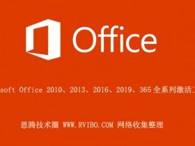 [激活工具]Microsoft Office全系列激活工具,Office KMS激活器旗舰版 v1.3 汉化版下载