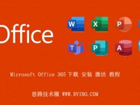 [使用教程]Office 365怎么下载安装激活,如何下载安装Microsoft Office 365详细教程分享