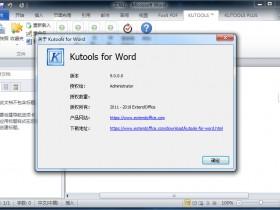 [工具软件]微软Office办公软件插件,Kutools for Excel 21.0/Word 9.0 中文破解版下载