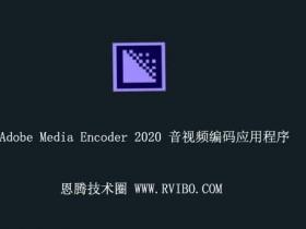 [软件下载]Adobe Media Encoder视音频编码程序,Adobe Media Encoder 2020 v14.0.2.69 直装破解版