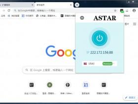 [翻墙插件]Astar VPN翻墙插件,谷歌Chrome免费翻墙插件Astar VPN下载