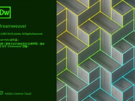 [DW下载]Adobe Dreamweaver 网页制作设计软件,Adobe Dreamweaver 2020 v20.1.0 直装破解版