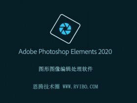 [PS下载]Adobe Photoshop Elements图像编辑处理软件,Adobe Photoshop Elements 2020 v18.1 直装破解版