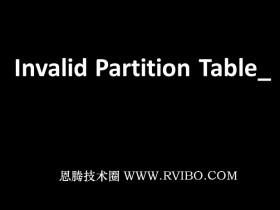 [故障调试]电脑开机直接显示Invalid Partition Table报错,无法开机进入电脑系统桌面解决办法