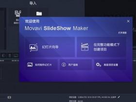 [工具软件]Movavi Slideshow Maker幻灯片制作工具,Movavi Slideshow Maker v6.3.0中文版含注册机