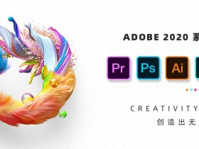 [Adobe软件]Adobe系列软件直装破解版下载,Adobe 创意应用软件v2020.10.4.6合集