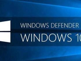 [实用教程]一键开启关闭Windows 10系统自带Windows Defender软件实时防护功能教程