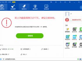 [优化工具]Wise Care电脑系统优化清理软件下载,Wise Care 365 Pro v5.4.9.545 中文破解版