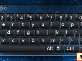 [使用教程]一体机Tablet PC输入面板设置,Windows 7系统侧边栏Tablet PC输入面板不见了解决办法