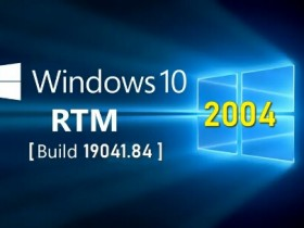 [系统镜像]Windows 10 v2004系统镜像下载,Windows 10 v2004/20H1 Build 19041 RTM版官网镜像文件