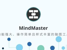 [工具软件]Edraw MindMaster亿图思维导图软件下载,Edraw MindMaster Pro 7.3 中文直装版全功能专业版