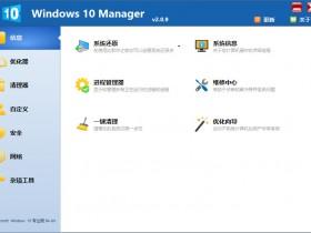 [优化工具]Windows 10 Manager Win10系统优化软件下载,Windows 10 Manager v3.2.3 中文破解版