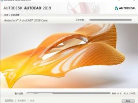 [绘图软件]Autodesk AutoCAD绘图设计软件下载,Autodesk AutoCAD 2018.1.2简体中文版含注册机