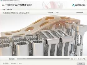 [绘图软件]Autodesk AutoCAD怎么安装激活,Autodesk AutoCAD 2018简体中文版安装激活教程