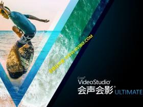 [软件教程]Corel VideoStudio Ultimate会声会影2019旗舰版中文版安装破解教程含注册机使用方法