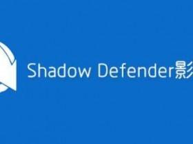 [还原软件]Shadow Defender系统还原软件下载,影子卫士 v1.4.0.680官方版本及终身注册码