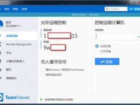 [远程软件]TeamViewer远程协助软件绿色版下载,TeamViewer v15.3.8947 可换ID绿色特别版