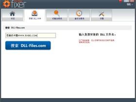 [软件教程]Dll-Files Fixer V3.3.9中文版激活破解教程,Dll-Files Fixer DLL文件修复工具下载