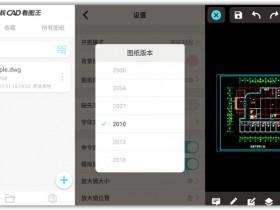 [图纸软件]CAD图纸文件手机查看软件下载,浩辰CAD看图王手机版 v3.8.6 去广告破解版