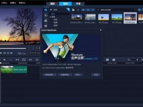 [视频处理]Corel Video Studio会声会影视频制作剪辑软件下载,会声会影2020 v23.0.1.392 中文直装旗舰版