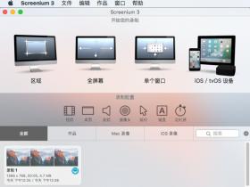 [屏幕录制]Screenium苹果MAC录屏软件下载,Screeniumv3.2.10 中文破解版