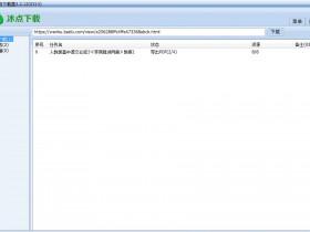 [文档下载]冰点文库网络文档资源免费下载器,冰点文库下载器 v3.2.12 去广告版