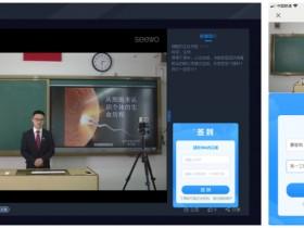 [希沃录播]希沃录播平台,在线直播系统新增签到点名上线功能使用教程分享
